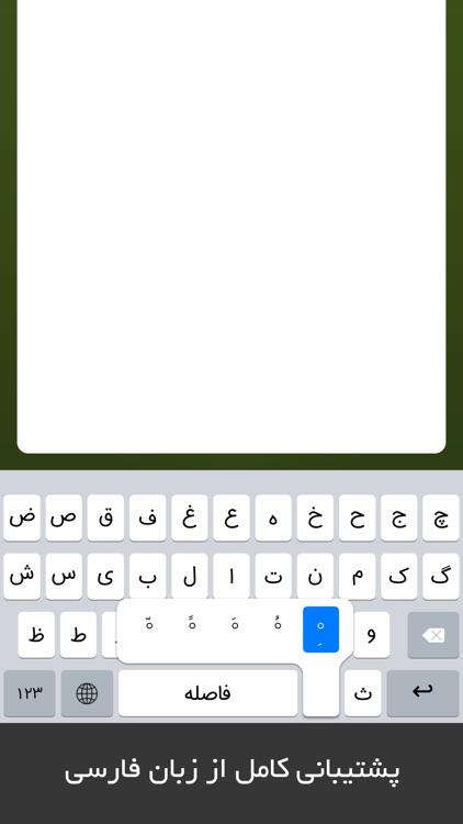 Seeboard: Persian Keyboard By Seeb screenshot-3