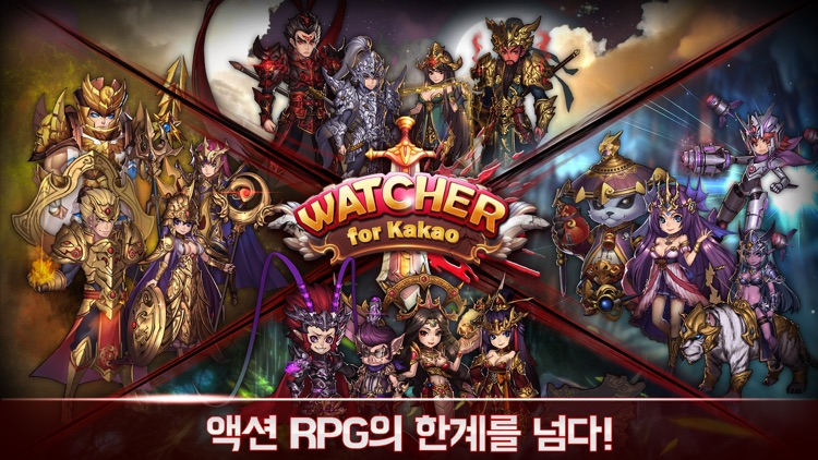 왓쳐 for Kakao screenshot-0