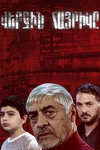 Panarmenian TV - náhled