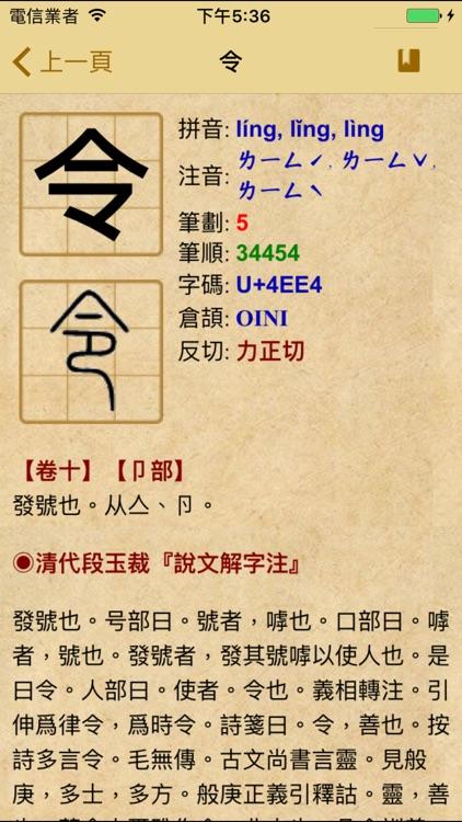 說文解字 screenshot-3