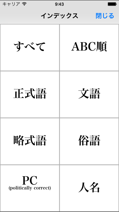 大修館 ジーニアス英和大辞典 ScreenShot1