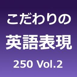 こだわりの英語表現250 Vol.2