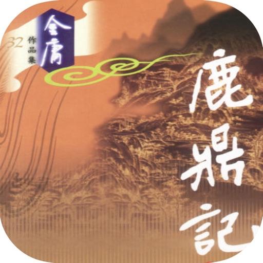 鹿鼎记:金庸作品合集【武侠|精编】