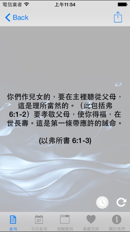 靈修金句 Bible Verses screenshot-2