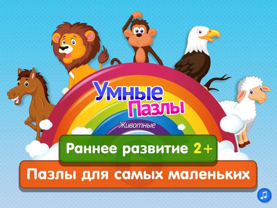 Детские игры малышей, детей 2+ на iPad