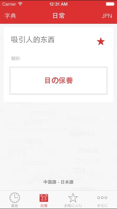 Verbis - 中文 - 日语財務、金融及會計術語詞典屏幕截圖5