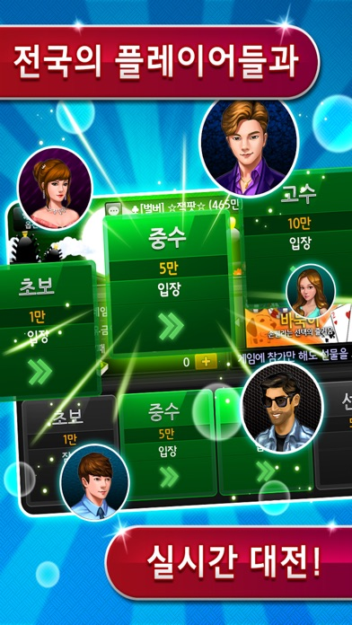 클럽맞고 온라인 & 고스톱 screenshot1