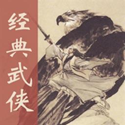 武侠小说经典珍藏集 - 武侠迷必备阅读神器