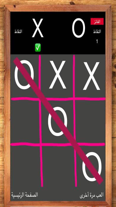 XO لعبةلقطة شاشة1