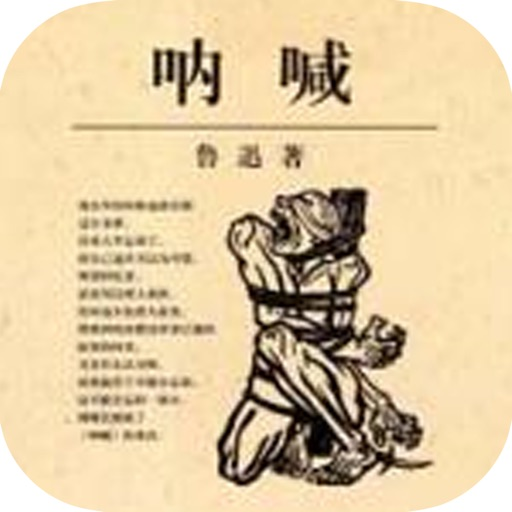 呐喊:鲁迅现实主义批判小说