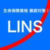LINS - 生保一般課程対策