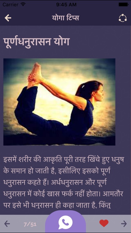 Daily yoga asana tips in hindi free weight loss by mo moin daily yoga asana tips in hindi free weight loss ccuart Images