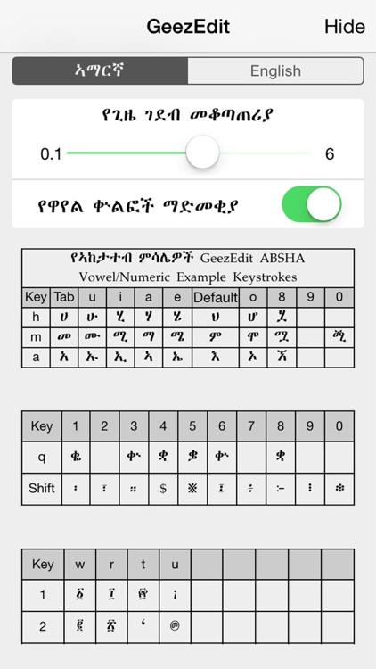 GeezEdit Amharic screenshot-4