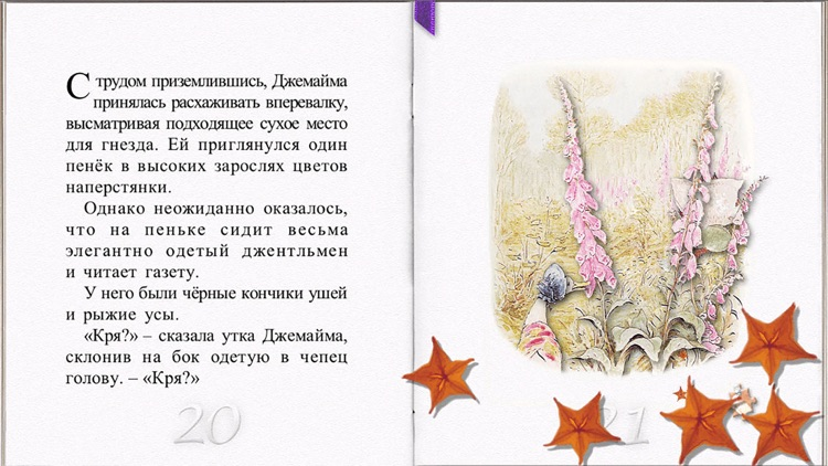 The Tale of Jemima Puddle-Duck in Russian FULL screenshot-4