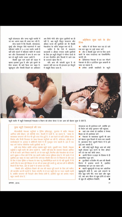 Mukta Magazine screenshot-4