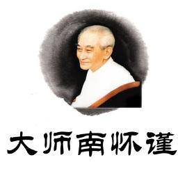国学大师南怀瑾作品合集