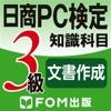 日商PC検定試験 3級 知識科目 文書作成 【富士通FOM】