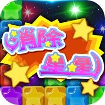 星星消消乐-免费经典版消除星星单机小游戏