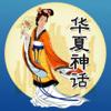 文明的冲突宋词广播剧HD 小伴龙凯叔讲故事