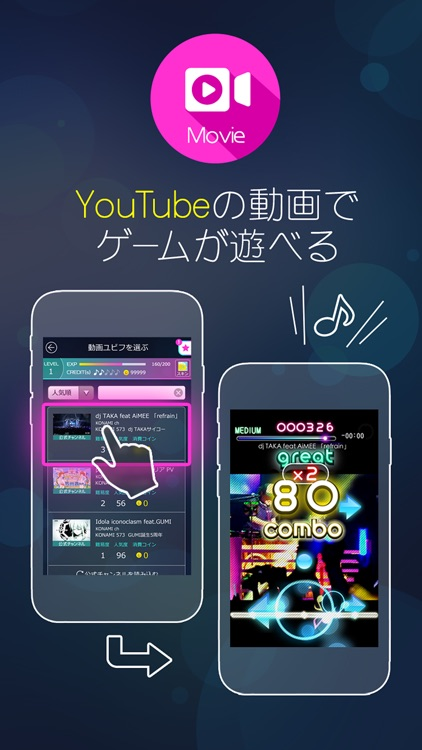 beat gather 動画×音楽×音ゲー screenshot-1