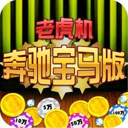 老虎机(奔驰宝马版)•2017最火爆的街机电玩城游戏