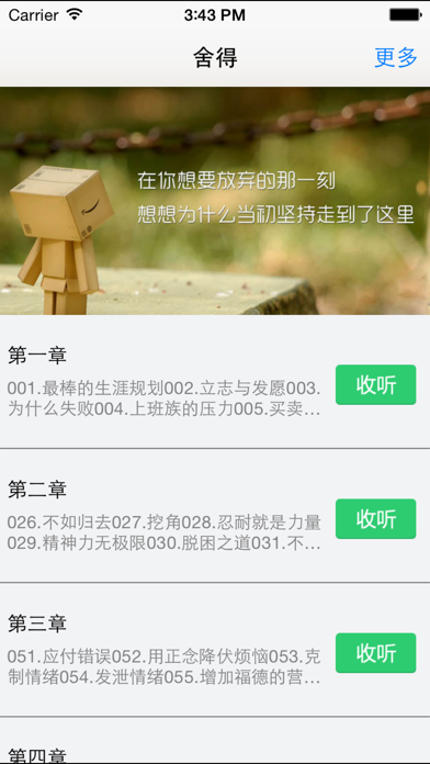 Download 舍得-星云大师佛教文化修行养生 for Android