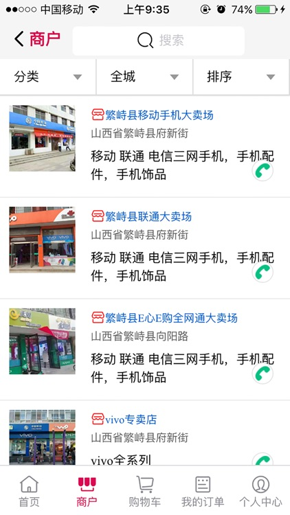 e心e购 screenshot-3