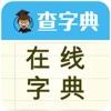 在线字典-快速检索随身汉语成语翻译辞典