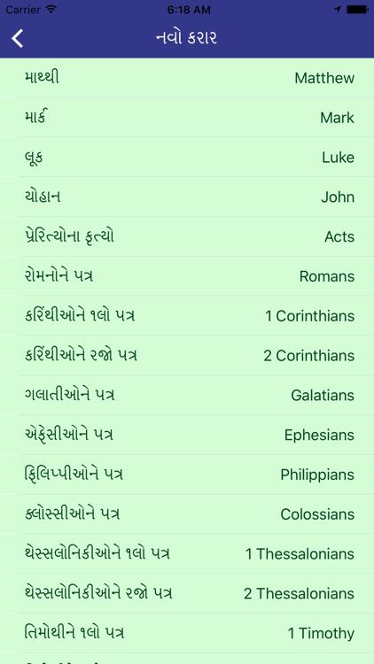 Gujarati Holy Bible screenshot-3