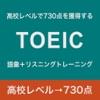 高校レベルで TOEIC 730点以上獲得 - 語彙・リスニング トレーニング -