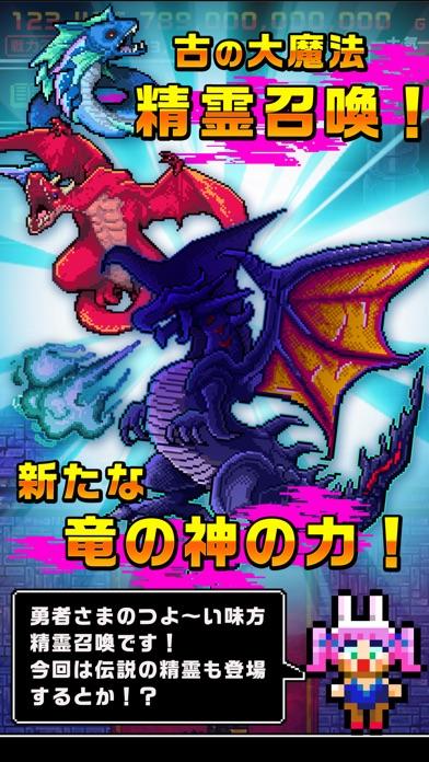 【放置】魔王だって一兆人で殴り続けると死ぬスクリーンショット4