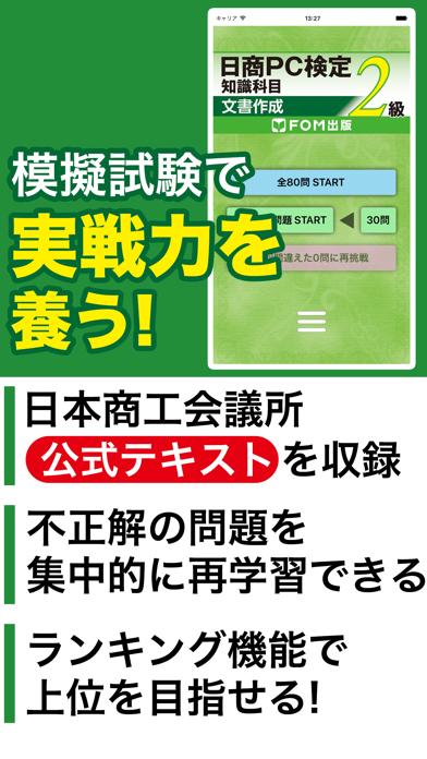 日商PC検定試験 2級 知識科目 文書作成 【富士通FOM】のおすすめ画像1