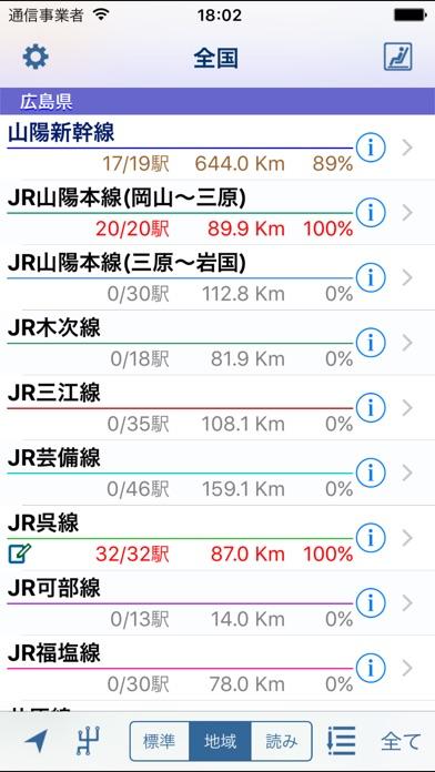 鉄道・路線・駅〜旅メモ screenshot1