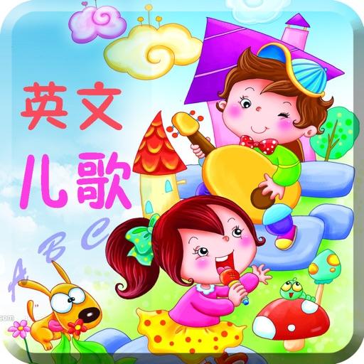 英语儿歌大全-宝宝听歌曲看动画学英文