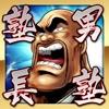 魁!!男塾~連合大闘争編~【週刊少年ジャンプの伝説的漫画が無料RPGアプリで登場】 - iPhoneアプリ