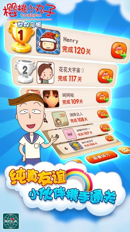 樱桃小丸子-正版授权最萌消除游戏 screenshot-3