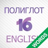 Полиглот 16 - Английские слова от Дмитрия Петрова