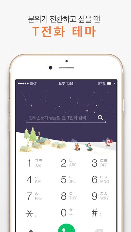 T전화 screenshot-4