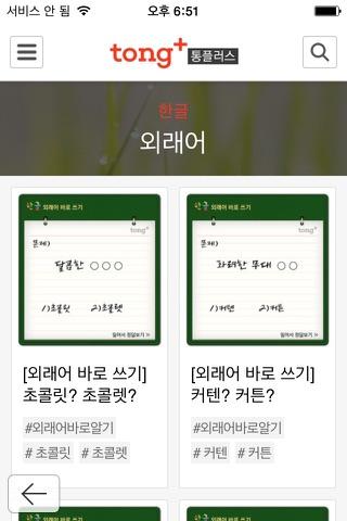 한글 맞춤법 카드通 - 맞춤법 퀴즈 screenshot 3