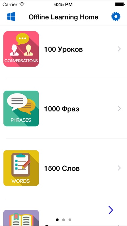 English Study Pro for Russian Учить английский screenshot-2