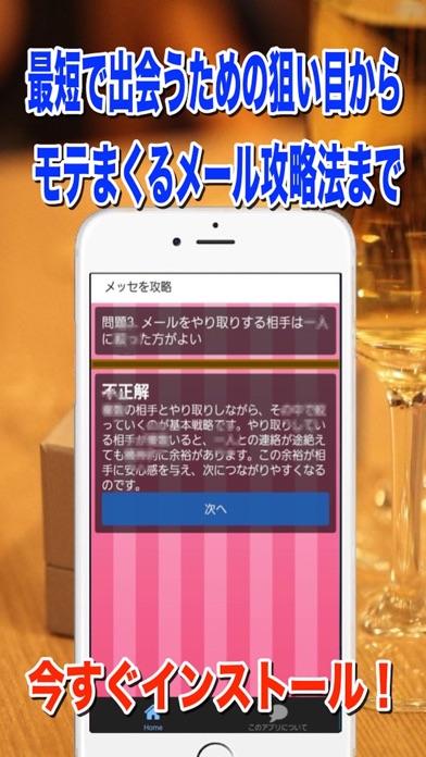 完全攻略 for ワクワク〜ワクワクメールアプリ攻略〜のスクリーンショット2
