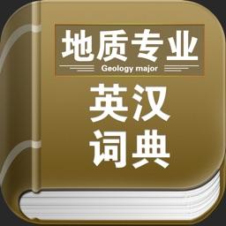 地质专业英汉词典