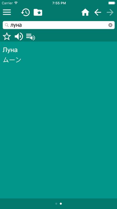 日本語 - ロシア語辞書のおすすめ画像4
