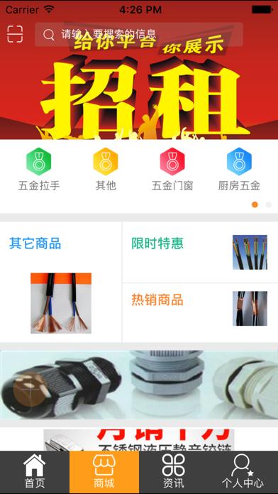 安徽五金建材平台