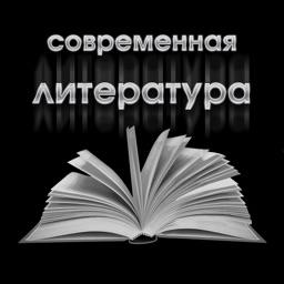 Современная литература