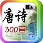 互动 唐诗300首 [下] - iBigToy icon