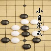 【离线】围棋小目定式 轻松学会围棋