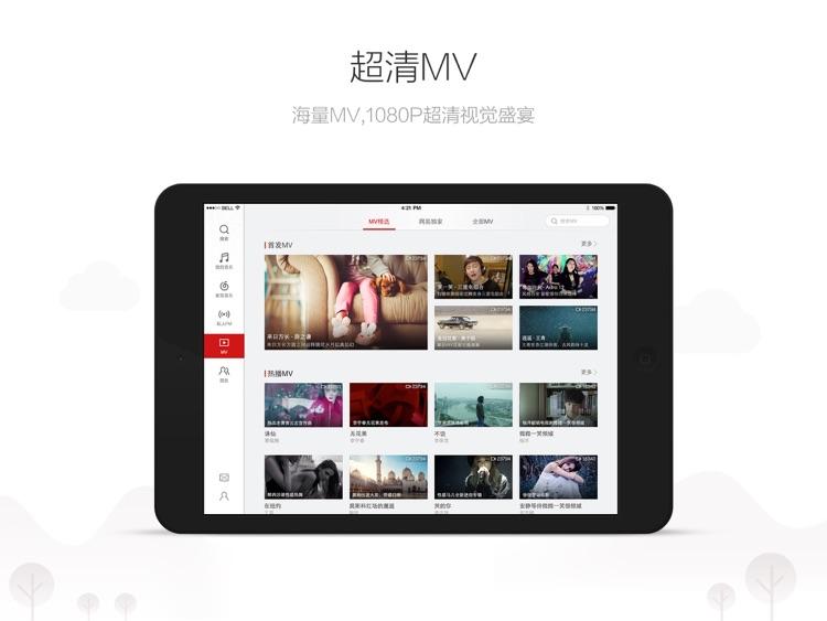 网易云音乐HD screenshot-3