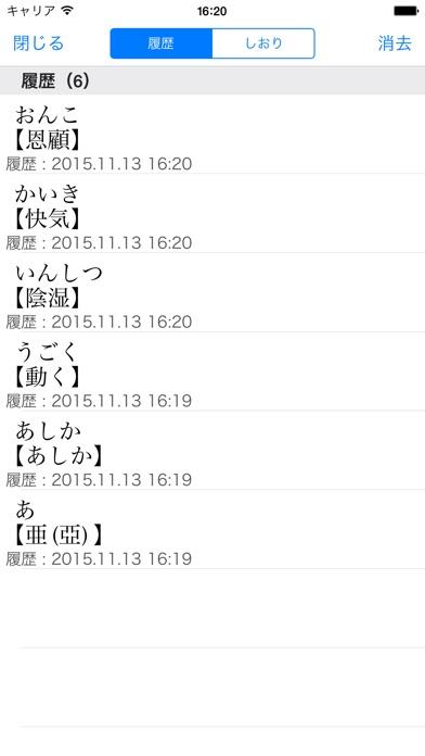 三省堂 必携用字用語辞典 第六版のおすすめ画像4