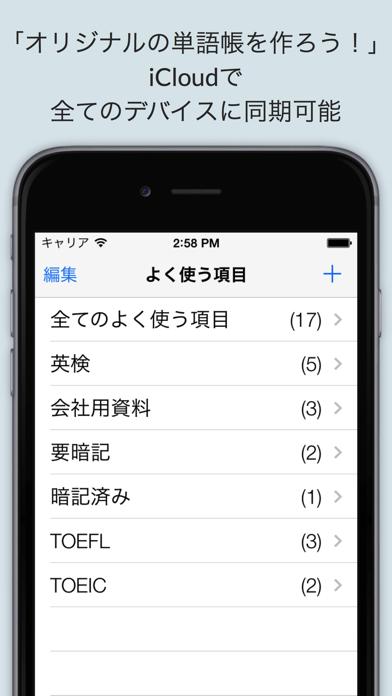 語語ナビ 和英 <> 英和 辞書 Lite オフライン対応! ScreenShot2